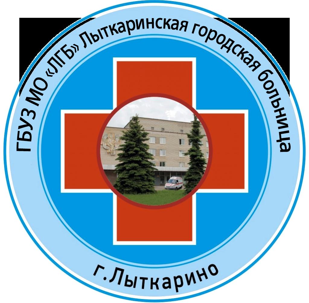 Больничные листы в 2019 году в Лыткарино